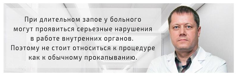 Вывод из запоя в Новосибирске